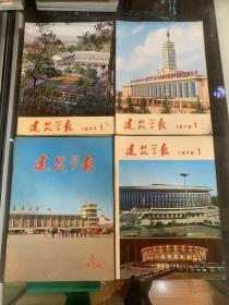 建筑学报1975-1978年(全十七册合售,含1976年增刊)