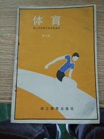 体育 浙江省初级中学试用课本 第六册