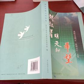 """耕耘着明天的希望:贵阳市南明区""""教师论坛""""文集"""