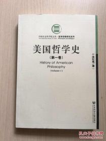 美国哲学史(第一卷)