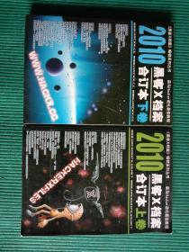 2010黑客X档案合订本(上下卷全两卷)带两张光盘