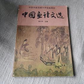 中国画论文选 一版一印