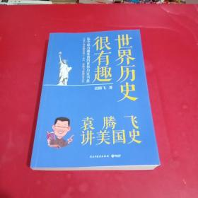 世界历史很有趣:袁腾飞讲美国史