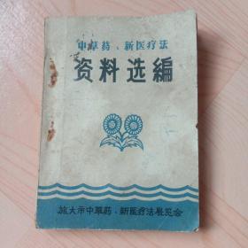 中草药 新医疗法 资料选编 【旅大市】