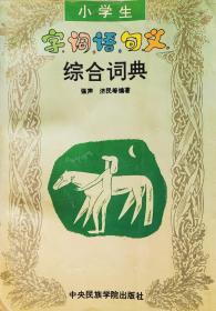 《小学生字词语句文综合词典》93年1版1印,正版8成新