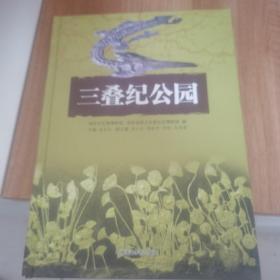 三叠纪公园(史前鱼龙等化石展)16开精装
