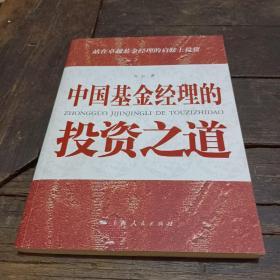 中国基金经理的投资之道(书页干净)