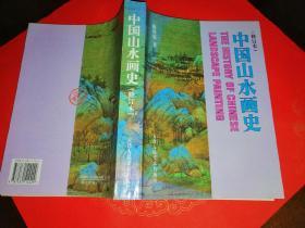 中国山水画史【 修订本】