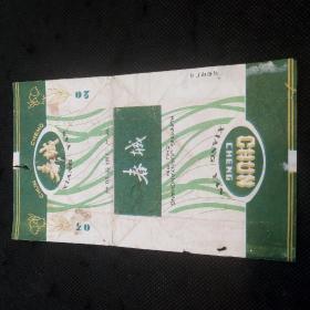 昆明卷烟厂老烟标:春城