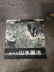 童中焘山水画法/当代中国画名家技法