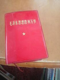 毛泽东思想胜利万岁 林副主席语录