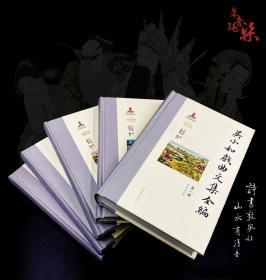 吴小如戏曲文集全编(全五册)