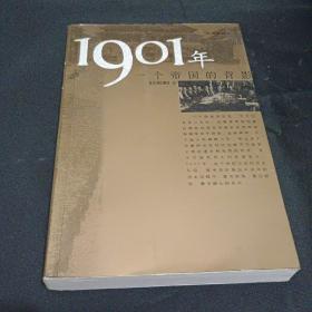 1901年:一个帝国的背影