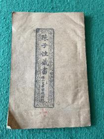 陈子性藏书(卷七)木刻油印清晰版