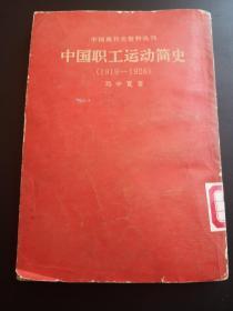 中国职工运动简史(馆藏书)
