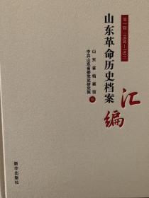 山东革命历史档案汇编  全十八册 16开精装