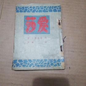 爱莎     (民国三十五年)初版