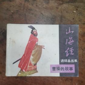 曹操的故事(山海经连环画丛书)老版连环画1985年一版一印  宝文堂书店