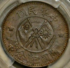 少见1927年甘肃双旗开国纪念二十文铜币PCGS评级XF45收藏