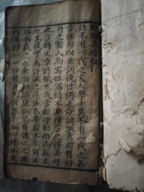 清代对联书,类联藏珍,卷上卷下,补遗三本合订一本,后面少封皮