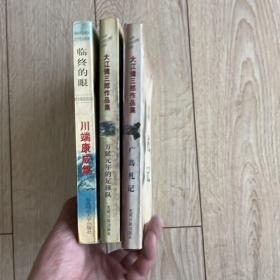 大江健三郎作品3本合售  万延元年的足球队 广岛札记  临终的眼
