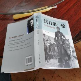 抗日第一枪:马占山和江桥抗战  16开 作者签赠著名导演麒麟友  包快递费