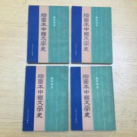 插图本中国文学史(全四册) 品相特好【ac--2】
