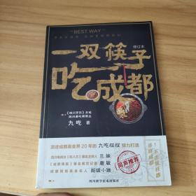 一双筷子吃成都(修订本)