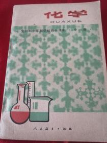全日制十年制学校初中课本 化学 全一册(库存未使用,地下室小书架B2W存放)