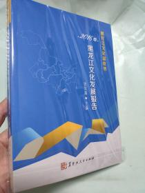 黑龙江文化蓝皮书 黑龙江文化发展报告 2016