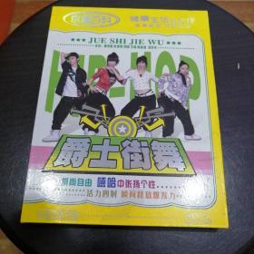 爵士街舞DVD光盘