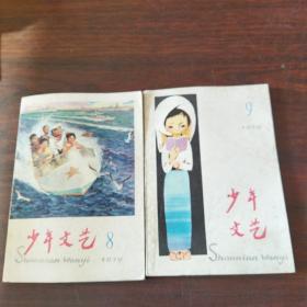 少年文艺(1979年,第8、9期)
