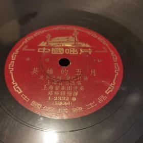 英雄的五月,(2)黑胶木唱片