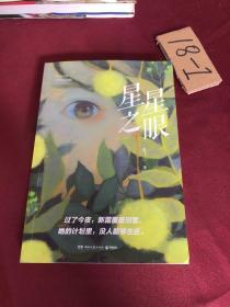 星星之眼(知名导演陈嘉上感动推荐,随书附赠原创文艺风卡片)