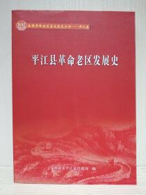 平江县革命老区发展史