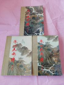 冰川天女传 全三册