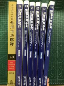 刑事审判参考(总第94~99集)+中华人民共和国常用司法解释(应用版)(7本合售)