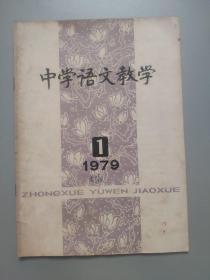 中学语文教学1979年第1期总1期(创刊号)