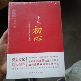 不忘初心——优秀共产党员的入党情怀