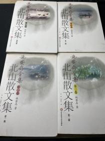 施蛰存全集·北山散文集(第1—4辑)