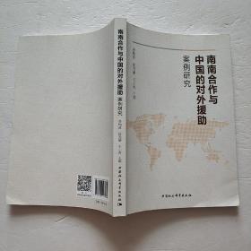 南南合作与中国的对外援助:案例研究