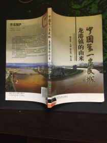 中国第一农民城-龙港镇的由来
