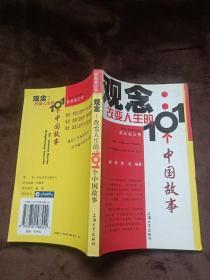 观念:改变人生的101个中国故事