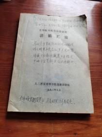 名中医专病专治培训班讲稿汇编(油印本)