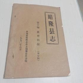 晴隆县志 第十编 教育科技 (初审稿)