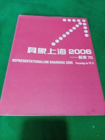 具象上海2006---聚焦70