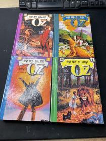 绿野仙踪全集(全四册)