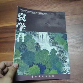 21世纪广东省中青年美术家国画丛书--袁学君-大16开