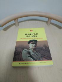 斯大林评价的历史与现实