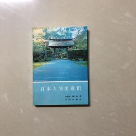 日本人的美意识
